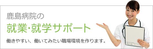 鹿島病院の就業・就学サポート(働きやすい、働いてみたい職場環境を作ります。)